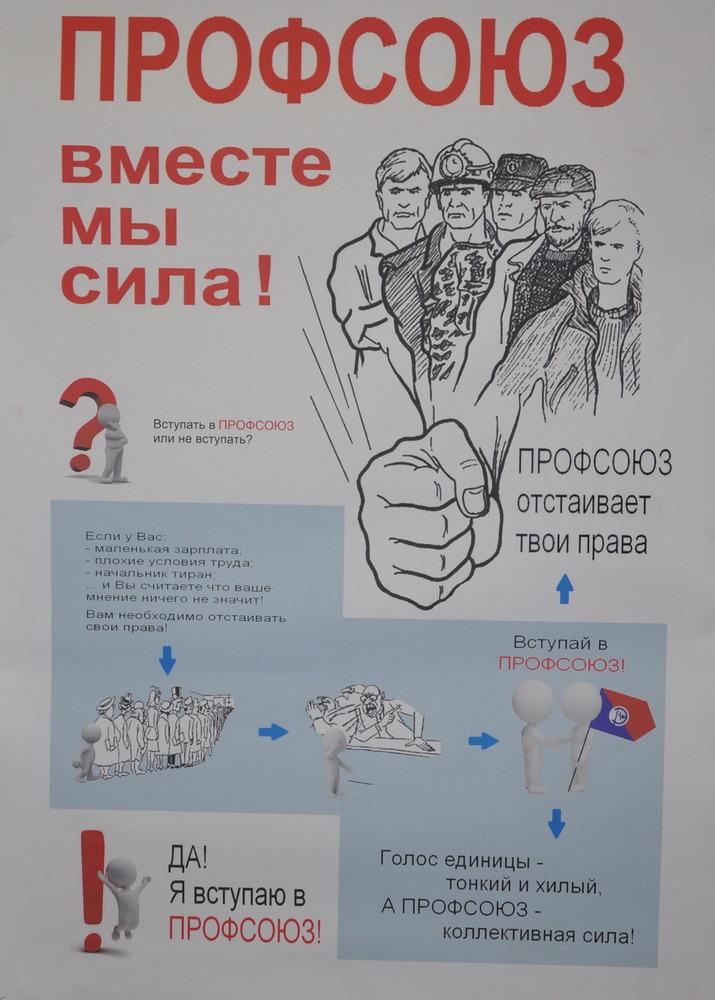 Плакаты профсоюза 109